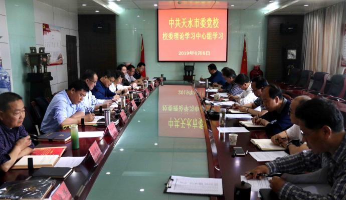 中共天水市委党校召开校委理论学习中心组学习会议