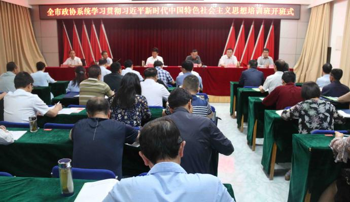 全市政协系统学习贯彻习近平新时代中国特色社会主义思想培训班在市委党校举办