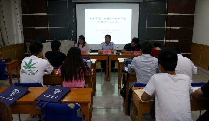 天水市非公有制经济组织入党积极分子培训班在市委党校开班