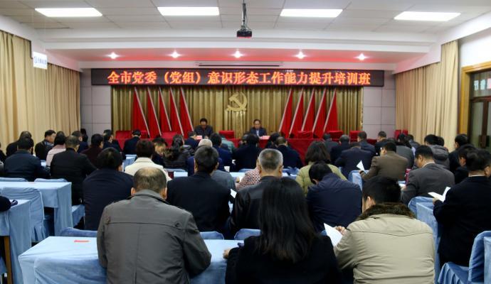 全市党组(党委)意识形态工作能力提升培训班在市委党校开班