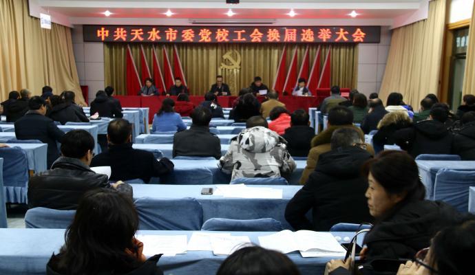 中共天水市委党校举行工会换届选举大会
