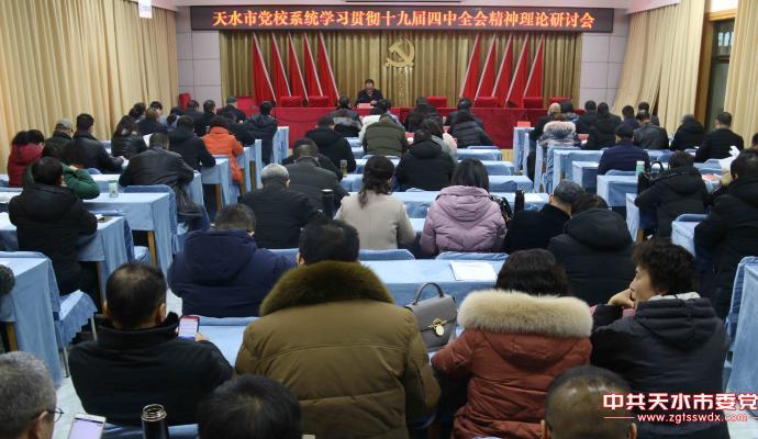 天水市党校系统学习党的十九届四中全会精神理论研讨会在市委党校召开