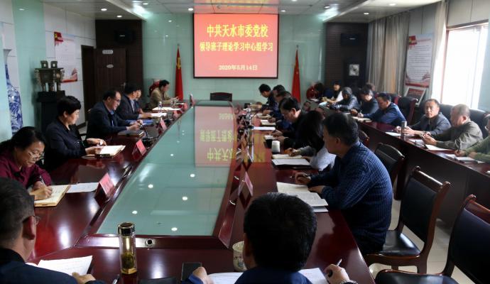 中共天水市委党校召开校领导班子理论学习中心组学习会议