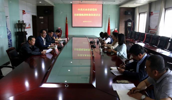 中共天水市委党校召开挂职锻炼教师集体谈话会