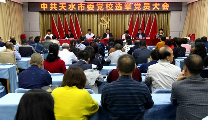中共天水市委党校召开党员选举大会