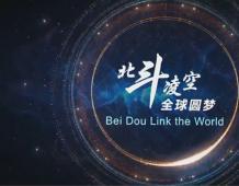 中国北斗 服务全球――写在我国完成北斗全球卫星导航系统星座部署之际