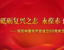 砥砺复兴之志 永葆赤子之心――写在中国共产党成立99周年之际