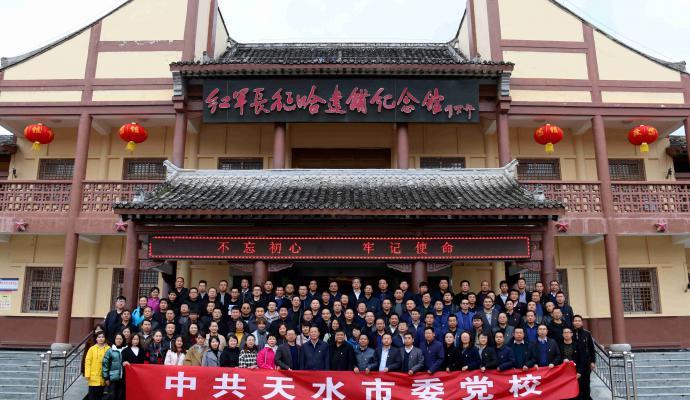 中共天水市委党校主体班学员开展党性锻炼体验式教学活动