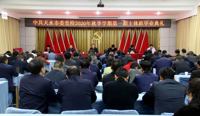中共天水市委党校举行2020年秋季学期第一期主体班毕业典礼