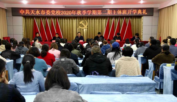 中共天水市委党校2020年秋季学期第二期主体班 举行开学典礼