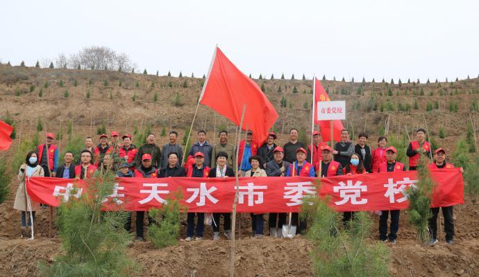 中共天水市委党校组织开展2021年义务植树活动