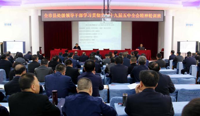 北京大学马克思主义学院副院长、教授王在全为全市县处级领导干部学习贯彻党的十九届五中全会精神轮训班学员作辅导报告