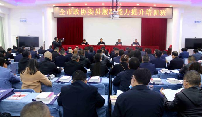 全市政协委员履职能力提升培训班在市委党校举行开班仪式