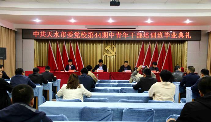 中共天水市委党校举行第44期中青年干部培训班毕业典礼