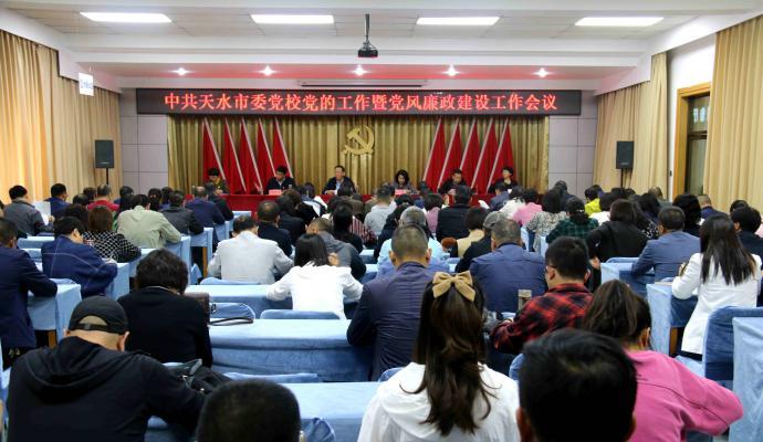 中共天水市委党校召开党的工作暨党风廉政建设和作风建设年活动动员会