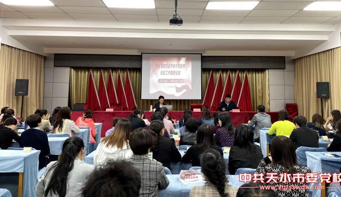 省妇联党组成员、副主席董晓玲应邀作《学习贯彻习近平关于妇女和妇女工作重要论述》专题讲座