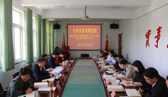市委党校举行领导班子理论学习中心组党史专题学习会议