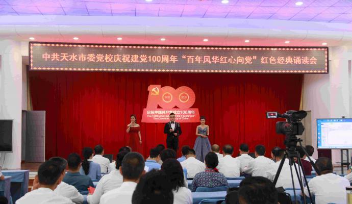 百年风华 红心向党――中共天水市委党校庆祝中国共产党成立100周年红色经典诵读会