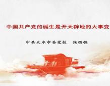 《中国共产党的诞生是开天辟地的大事变》