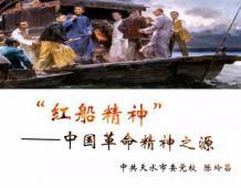 """《""""红船精神""""――中国革命精神之源》"""