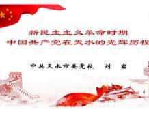 《新民主主义革命时期中国共产党在天水的光辉历程》