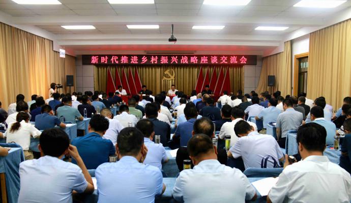 贾义翔在市委党校主持召开新时代推进乡村振兴战略座谈会