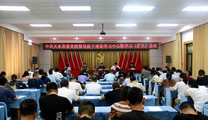 中共天水市委党校领导班子理论学习中心组召开学习(扩大)会议