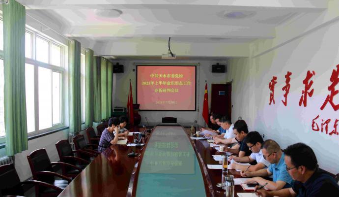 中共天水市委党校召开2021年上半年意识形态工作分析研判会议