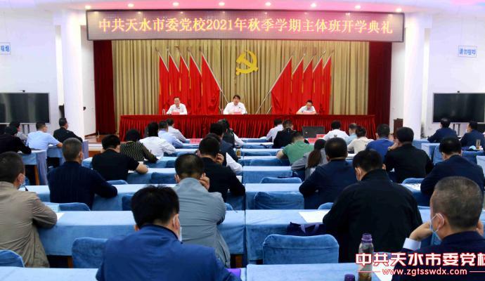 中共天水市委党校2021年秋季学期主体班举行开学典礼