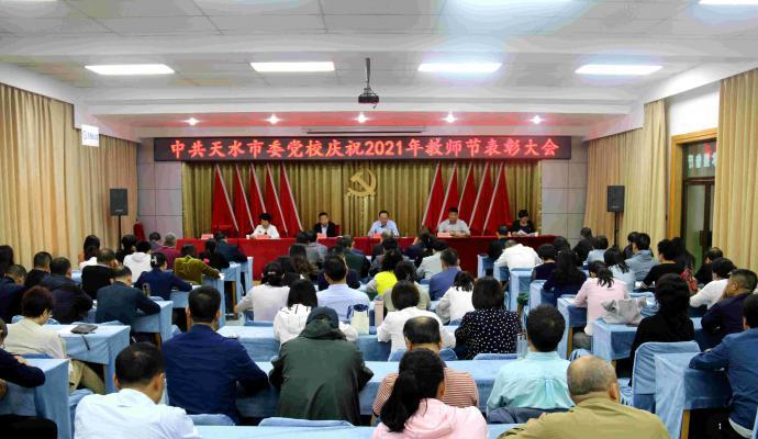 中共天水市委党校举行庆祝第37个教师节表彰大会