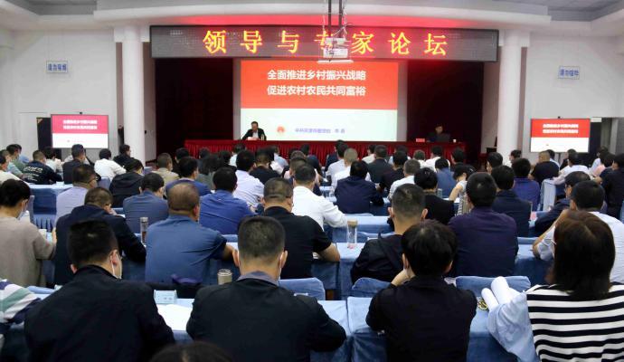 中共天津市委党校教授李勇为主体班学员作专题报告