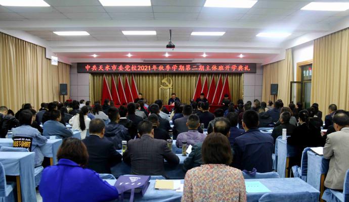 中共天水市委党校2021年秋季学期第二期主体班举行开学典礼